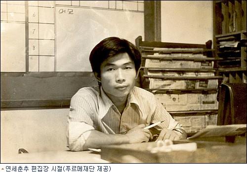 연세춘추 편집장 시절