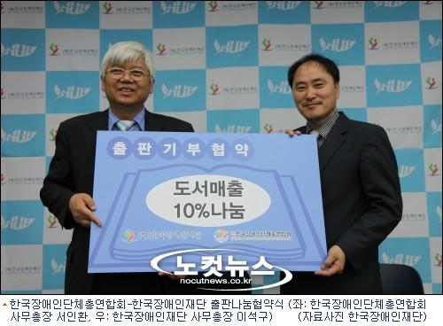 장애인나눔을 위한 '출판나눔 협약식'체결 (노컷뉴스 2010-05-31) 의 관련 사진