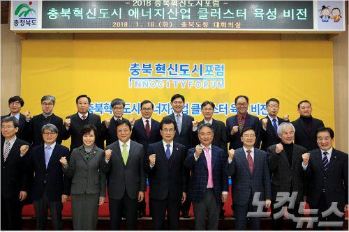 2018 충북 혁신도시 포럼 열려…'에너지산업 클러스터 육성전략'