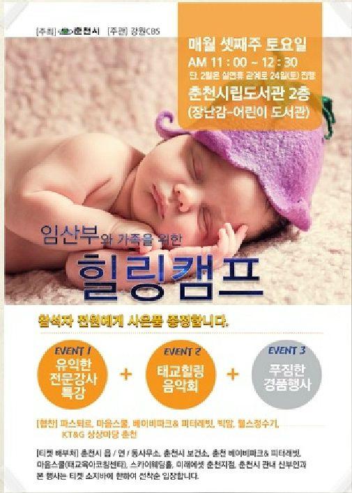 춘천시 '임산부와 가족을 위한 힐링캠프'  2월24일 개최