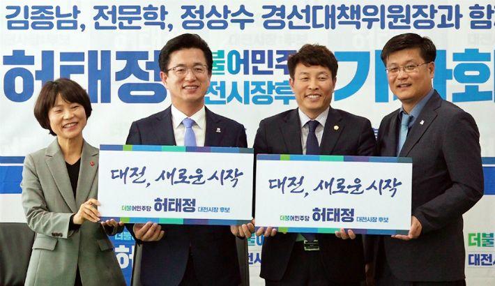 허태정 민주당 대전시장 후보