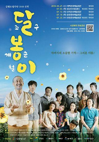 강원도립극단 신작 '달봉이' 순회공연