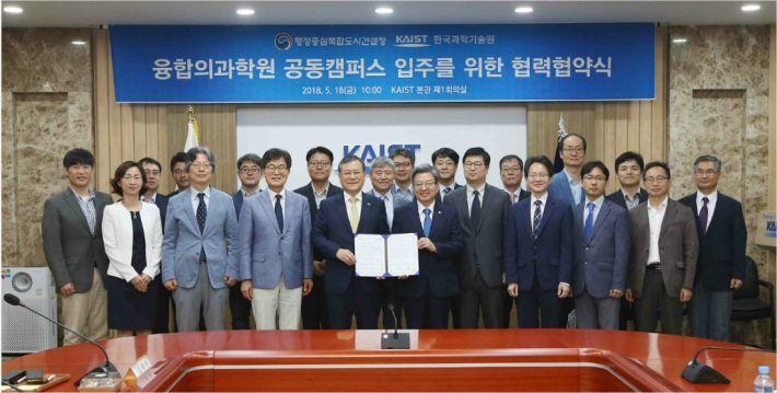 'KAIST 융합의과학원' 세종시 설립 본격화